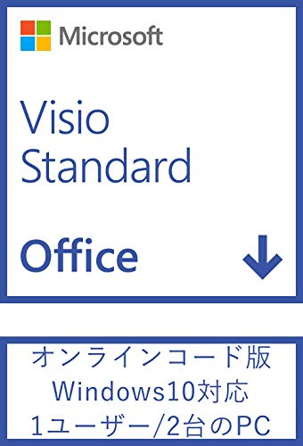 Microsoft Visio Standard 2019(最新 永続版)|オンラインコード版|Windows10|PC2台