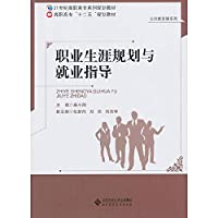 Career planning and career guidance in the 21st century family planning materials Vocational College Twelfth Five-Year Plan common quality course materials Series(Chinese Edition)