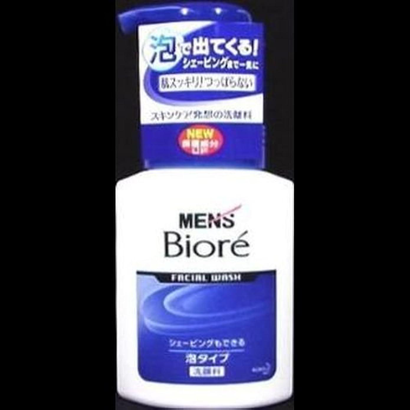 恐ろしい名門アーク【まとめ買い】メンズビオレ 泡タイプ洗顔 ×2セット