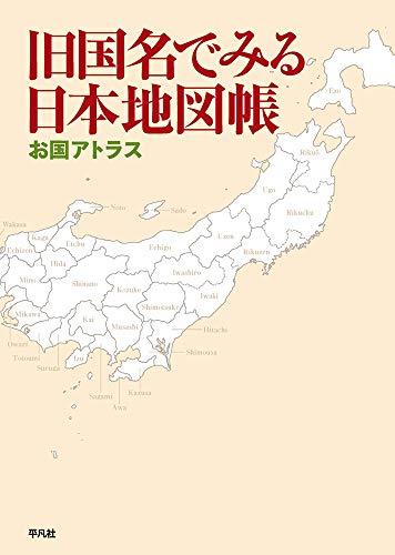 旧国名でみる日本地図帳: お国アトラス