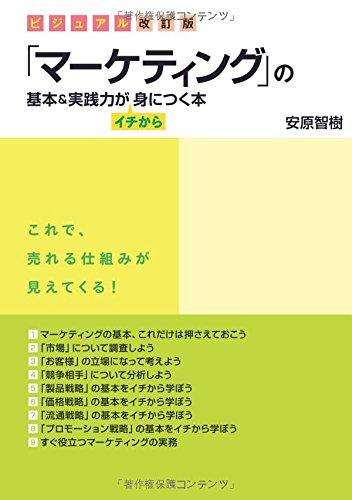 ビジュアル改訂版 「マーケティング」の基本&実践力がイチから身につく本