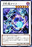 遊戯王カード 【月影龍クイラ】 DE04-JP111-R ≪デュエリストエディション4 収録カード≫
