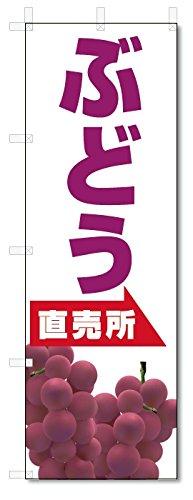 のぼり旗 ぶどう直売 (W600×H1800)