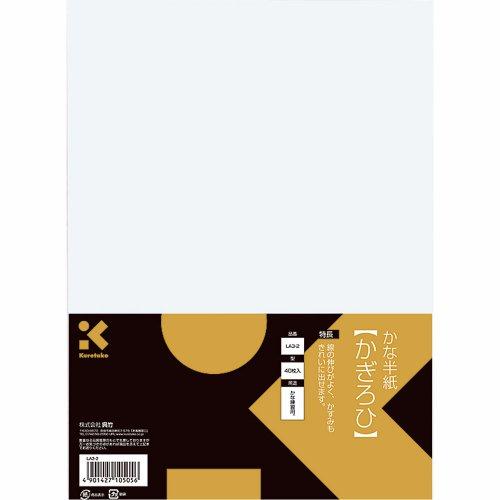 呉竹『仮名半紙かぎろひ(LA3-2)』