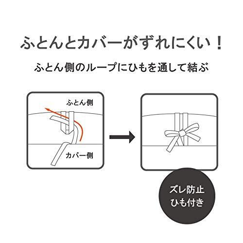 西川リビング『オルネ掛けふとんカバー』