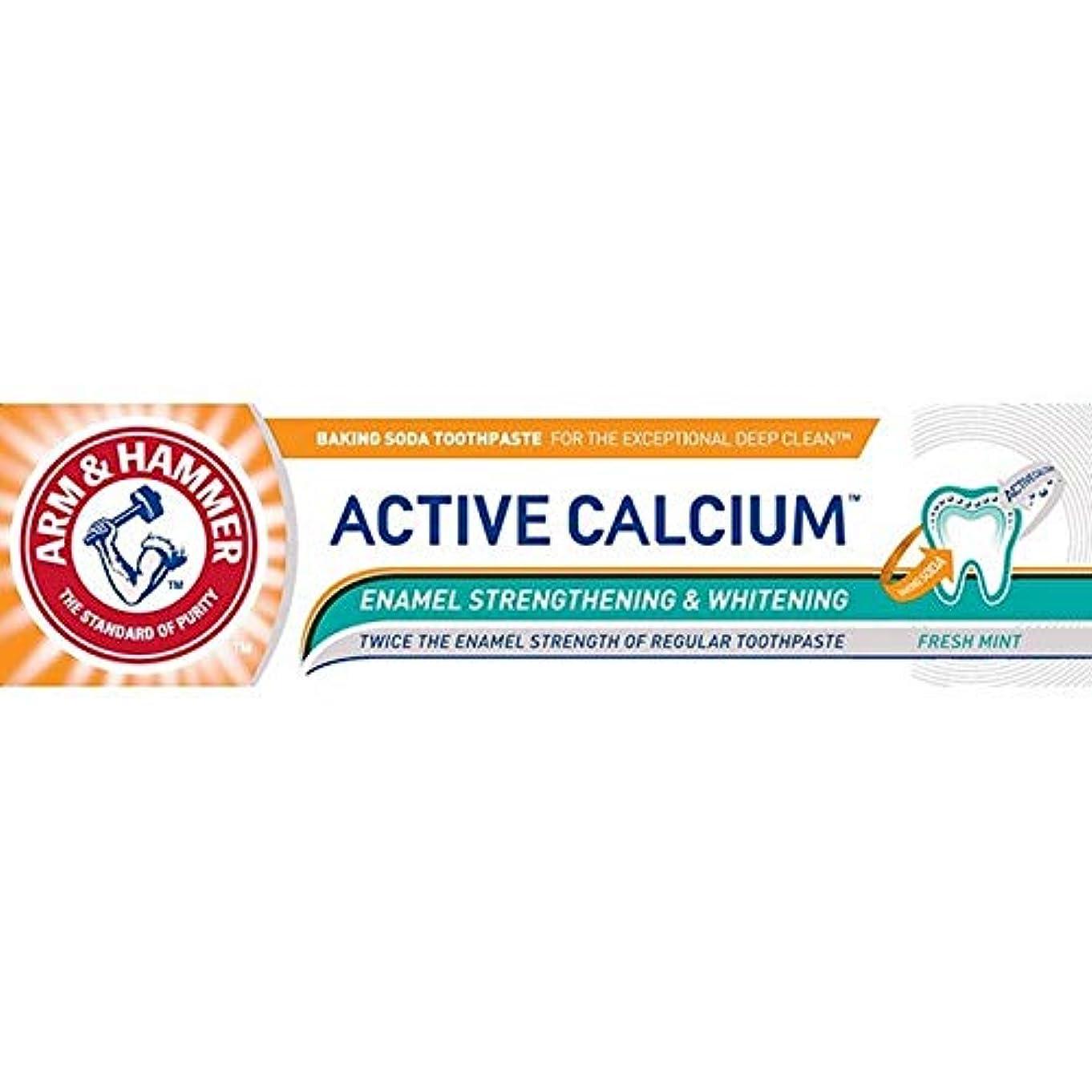 ゴミ箱を空にする業界観点[Arm & Hammer ] アーム&ハンマーアクティブカルシウムの75ミリリットル - Arm & Hammer Active Calcium 75ml [並行輸入品]