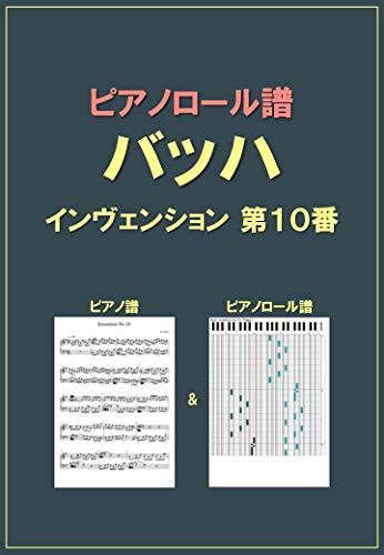 ピアノロール譜 バッハ インヴェンション 第10番