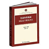 Air and Missile Warfare Manual on International Law and commentary(Chinese Edition)