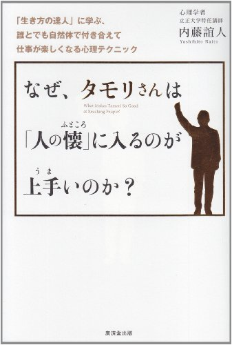 なぜ、タモリさんは「人の懐」に入るのが上手いのか?