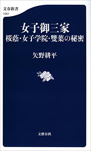 女子御三家 桜蔭・女子学院・雙葉の秘密 (文春新書)