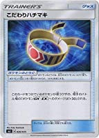 ポケモンカードゲーム/PK-SMJ-026 こだわりハチマキ