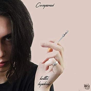 Сигаретой