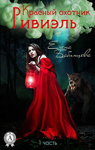 Красный охотник Ривиэль (1часть) (Russian Edition)