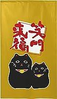 のれん 縁起 招き猫 壁飾り タペストリー 間仕切り 目隠し 半間のれん 招福 開運 商売繁盛 幅85×丈150cm 黒招き猫 カラシ 91767