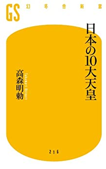 [高森 明勅]の日本の10大天皇 (幻冬舎新書)