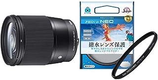 【撥水レンズフィルターセット】SIGMA 16mm F1.4 DC DN | Contemporary C017 | Sony Eマウント | APS-C/Super35 ミラーレス専用