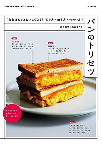 パンのトリセツ: 知ればもっとおいしくなる! 切り方・焼き方・味わい方