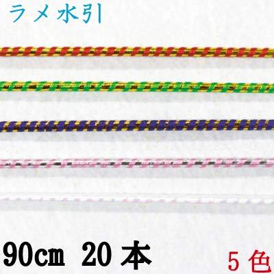ラメ水引 約90cm 20本入 #72金/紫 【INAZUMA】 祝儀袋 髪飾りやアクセサリー制作、ラッピングに