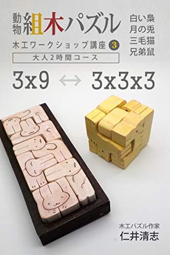 動物組木パズルを作ろう: 木工ワークショップ講座3、大人2時間コース (森の工房NII)