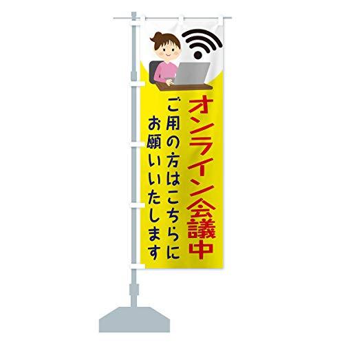 オンライン会議してます のぼり旗(レギュラー60x180cm 左チチ 標準)