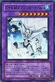 遊戯王 E・HERO( エレメンタルヒーロー ) アブソルートZero( ゼロ )【ウルトラ】 YG04-JP001 [日本語:袋綴版]