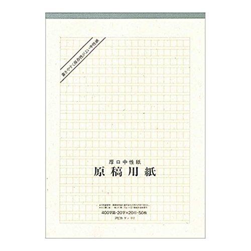 アピカ A4原稿用紙 ゲン112 400字