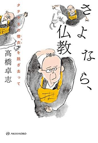 さよなら、仏教――タテマエの僧衣(ころも)を脱ぎ去って