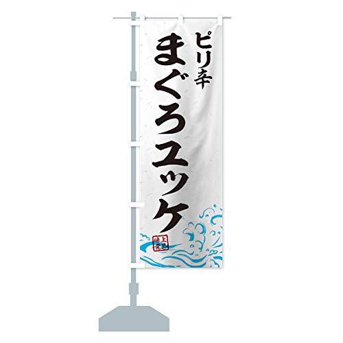 ピリ辛まぐろユッケ のぼり旗(レギュラー60x180cm 左チチ 標準)