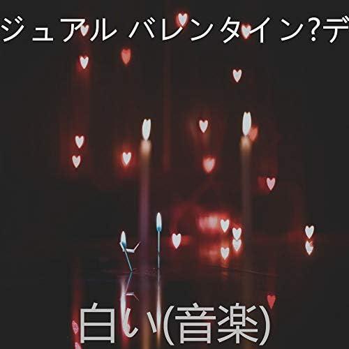 カジュアル バレンタイン・デー