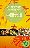 Chinese recipes (Tom Tom Crew) (English Edition)