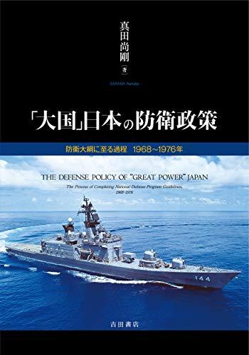 「大国」日本の防衛政策――防衛大綱に至る過程 1968~1976年