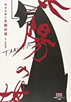 岡本太郎と太陽の塔 (小学館クリエイティブビジュアルブック)