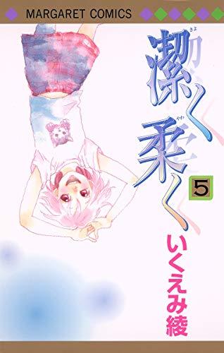 潔く柔く 5 (マーガレットコミックス)