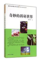 Fudan Guanghua library Youth Science Literacy Series: Wonderful world of scientific research(Chinese Edition)