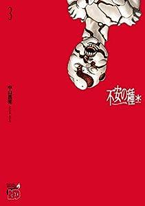 不安の種* 3 (チャンピオンREDコミックス)