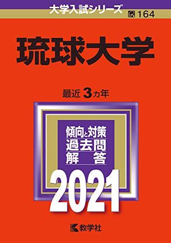 琉球大学 (2021年版大学入試シリーズ)