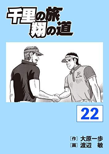 千里の旅 翔の道(22)
