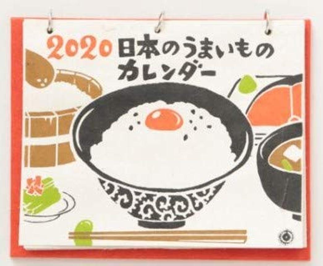 似ているプラスクレーター2020年卓上カレンダー うまいもの 書き込める 手漉き紙カレンダー