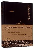 正版全新 玄奘西游记(新版)
