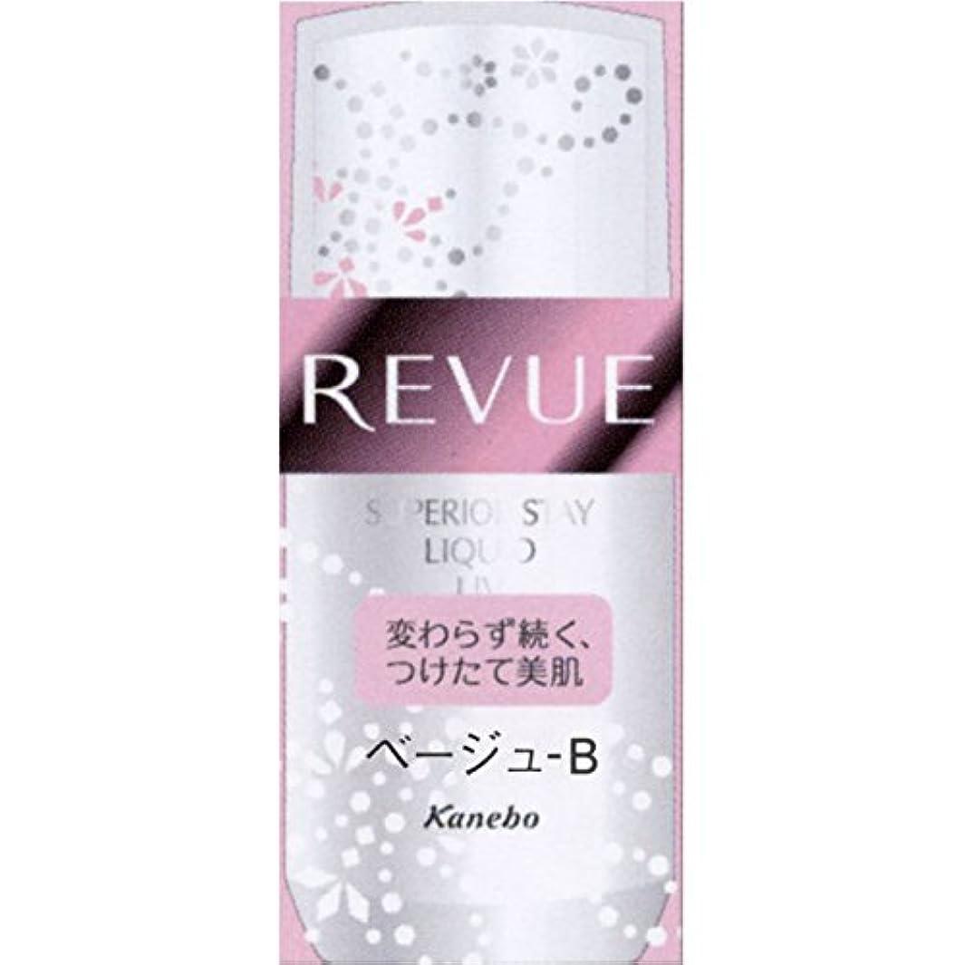 発動機横たわる過敏なカネボウレヴュー(REVUE)スーペリアステイリクイドUVn  カラー:ベージュB