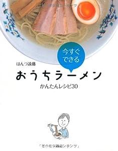 おうちラーメン かんたんレシピ30