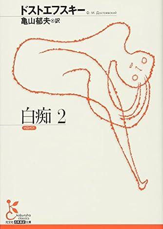 白痴 2 (古典新訳文庫)