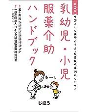 全国こども病院の与薬・服薬説明事例にもとづく 乳幼児・小児服薬介助ハンドブック 第2版