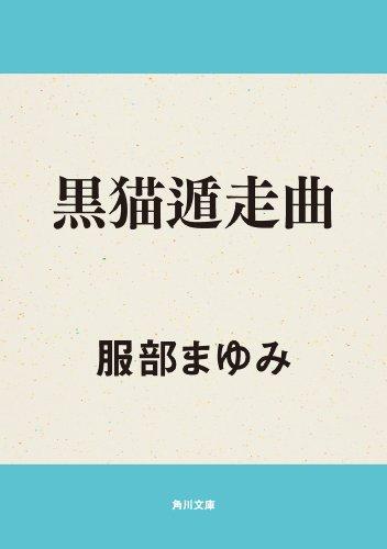 黒猫遁走曲 (角川文庫)