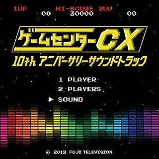 V.A. - Game Center Cx 10Th Anniversary Soundtrack [Japan CD] HMCH-1120