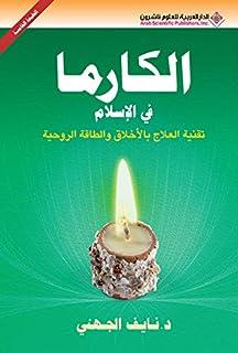 الكارما في الاسلام ط6