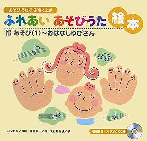 ふれあいあそびうた絵本指あそび 1—あそびうたで子育て上手 (1)