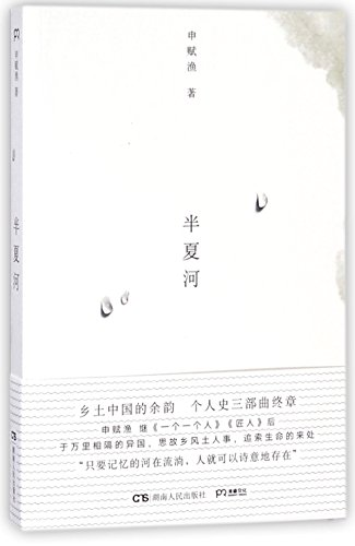 Banxia River (Chinese Edition)