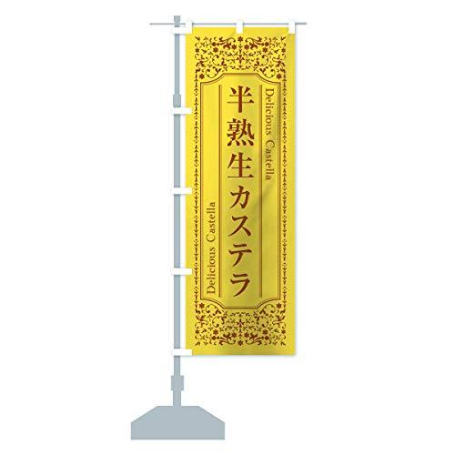 半熟生カステラ のぼり旗 サイズ選べます(コンパクト45x150cm 左チチ)