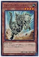 遊戯王 20TP-JP303 フォッシル・ダイナ パキケファロ
